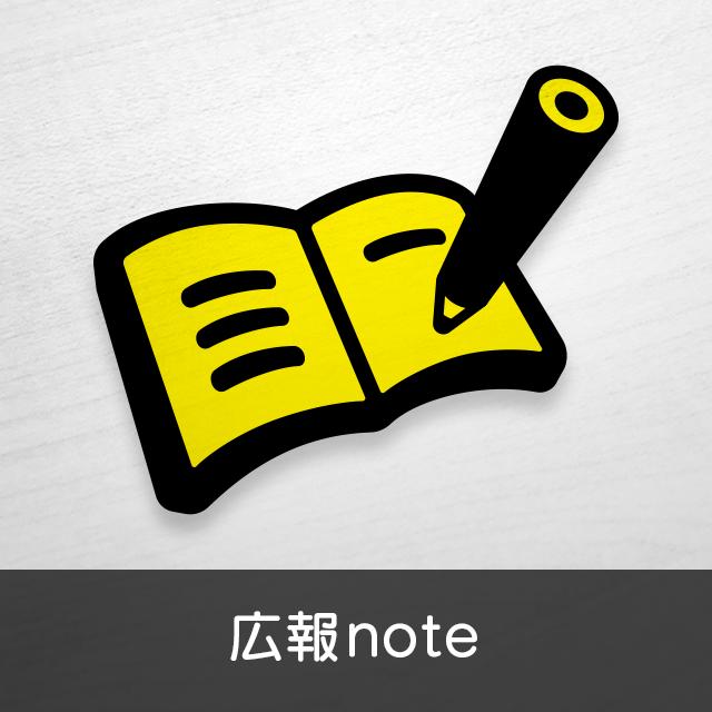 広報note