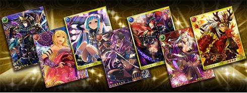 超美麗カードを集めよう!