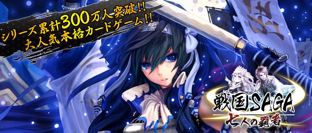 シリーズ累計300万人突破!! 大人気本格カードゲーム!! 戦国SAGA 七人の覇者