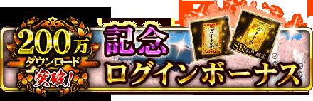banner_200dl_login