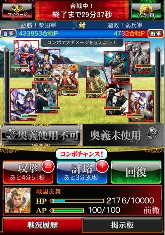 【戦国炎舞】合戦