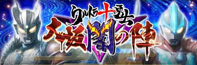 ウルトラ十勇士-大坂闇の陣-イベント画像