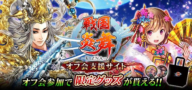 戦国炎舞 -KIZNA- オフ会支援サイト オフ会参加で限定グッズが貰える!!