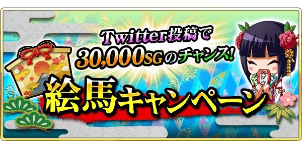 Twitter連動絵馬キャンペーン