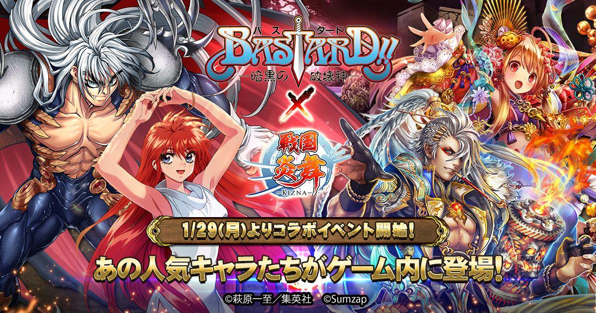 「BASTARD!! -暗黒の破壊神-」1/29(月)よりコラボイベント開始!