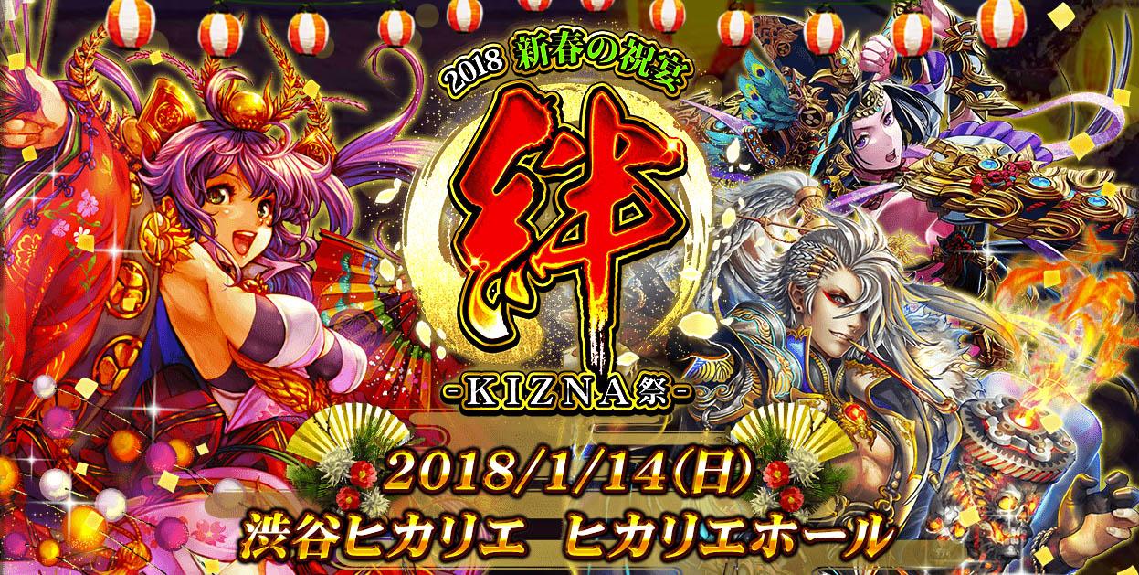 2018 新春の祝宴「KIZNA祭」2018/1/14(日)渋谷ヒカリエ ヒカリエホール