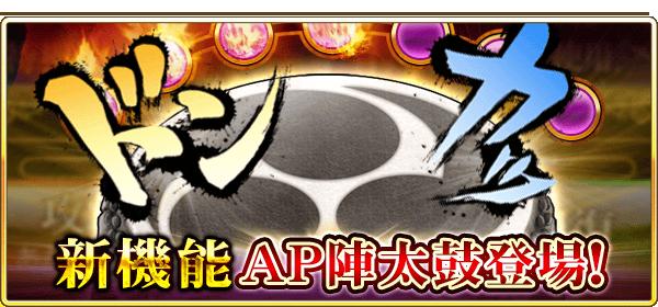 新機能AP陣太鼓登場!