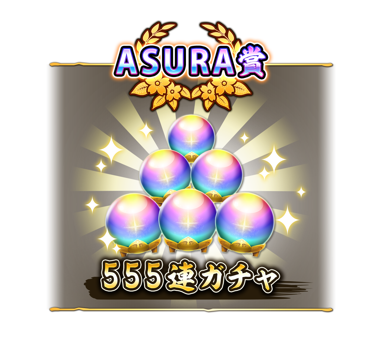 ASURA賞555連ガチャ