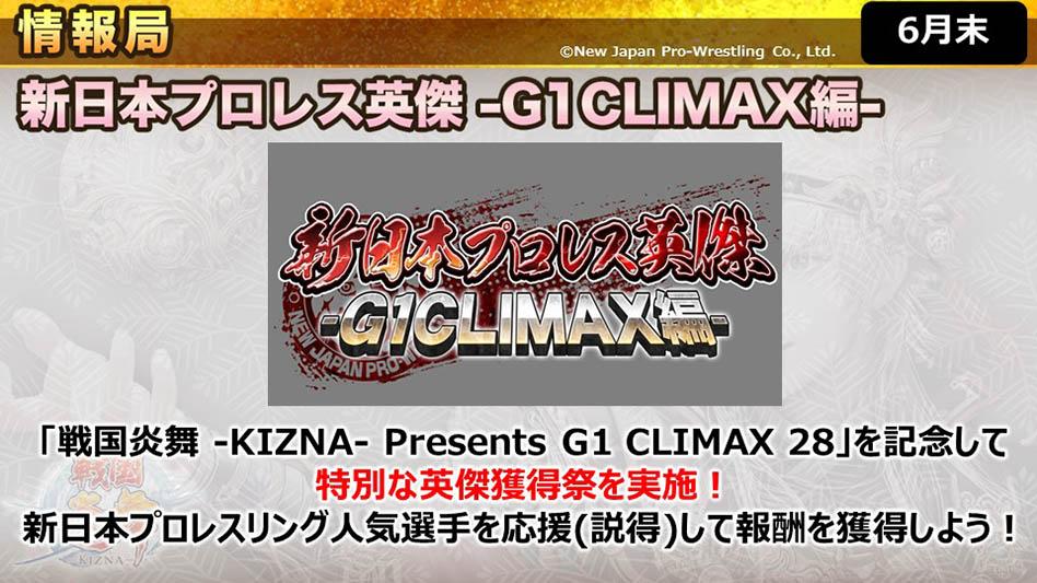 新日本プロレス英傑 -G1 CLIMAX編-