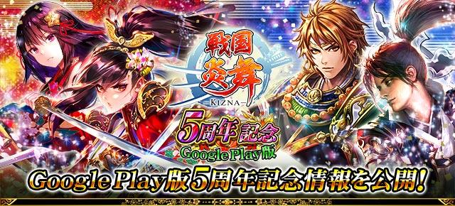 「戦国炎舞」Google Play版5周年記念情報を公開!