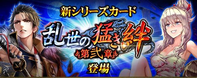 新シリーズカード「乱世の猛き絆 第弐章」登場