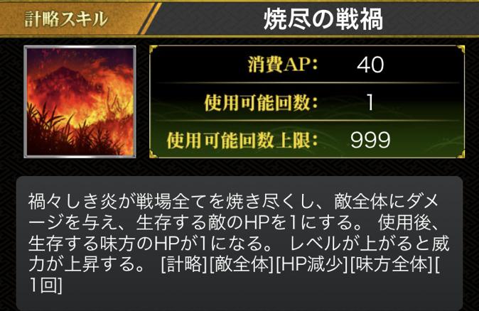 焼尽の戦禍