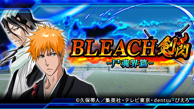 BLEACH剣閃 -尸魂界篇-