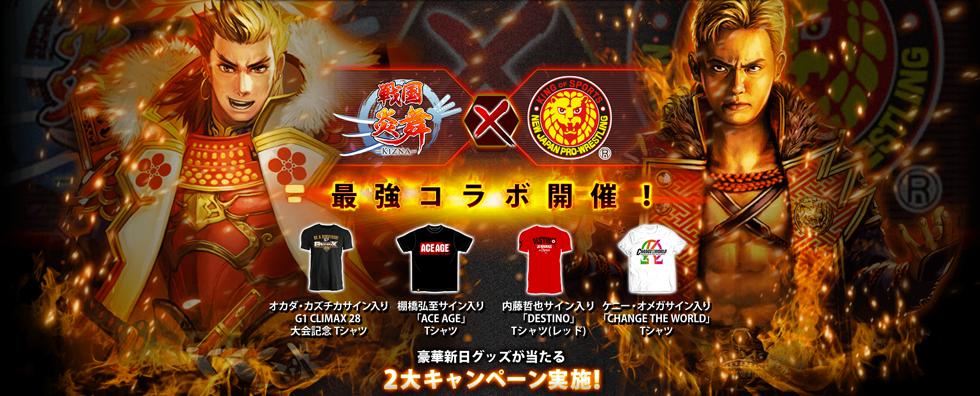 「戦国炎舞」×「新日本プロレス」最強コラボ開催!豪華新日グッズが当たる2大キャンペーン実施!