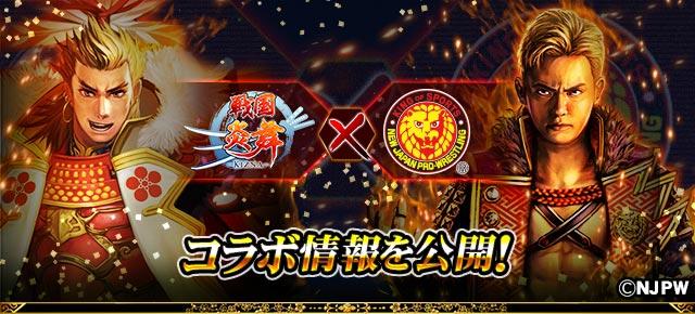 「戦国炎舞 -KIZNA-」×「新日本プロレスリング」コラボ情報を公開!