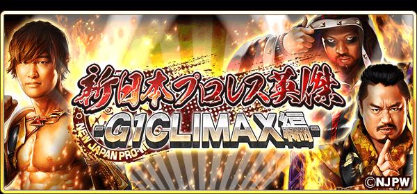 新日本プロレス英傑 -G1CLIMAX編-