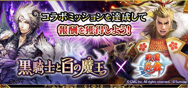 コラボミッションを達成して報酬を獲得しよう!「黒騎士と白の魔王」×「戦国炎舞」