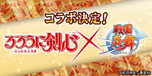 コラボ決定!「るろうに剣心-明治剣客浪漫譚-」×「戦国炎舞 -KIZNA-」