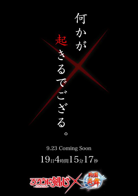 何かが起きるでござる。「るろうに剣心-明治剣客浪漫譚-」×「戦国炎舞 -KIZNA-」