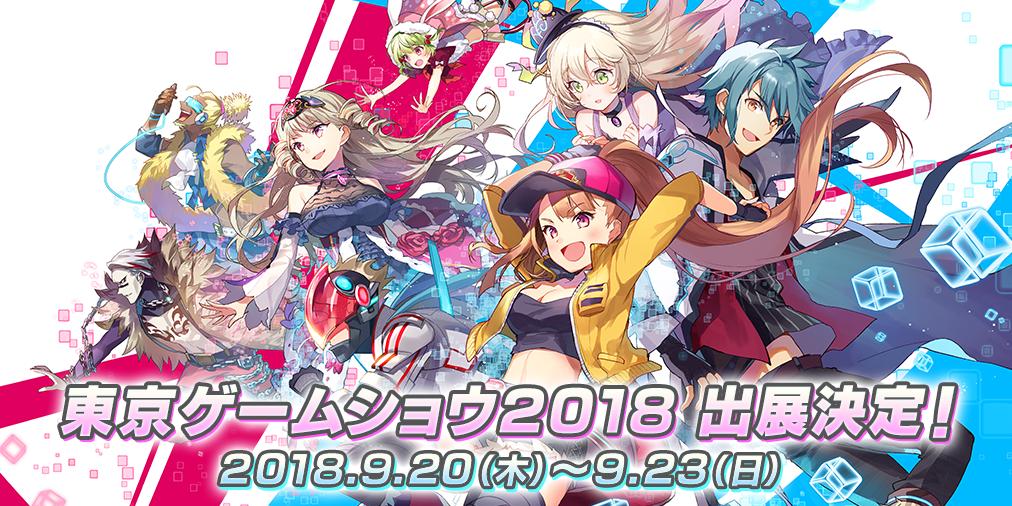 東京ゲームショウ2018 出展決定!2018.9.20(木)~9.23(日)