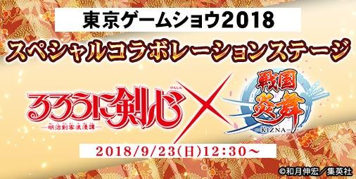 東京ゲームショウ2018 スペシャルコラボレーションステージ