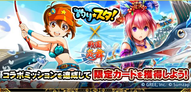 「釣り★スタ」×「戦国炎舞」コラボミッションを達成して限定カードを獲得しよう!
