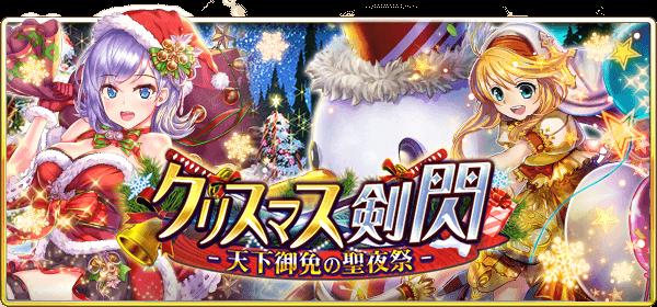 クリスマス剣閃 -天下御免の聖夜祭-