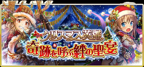 クリスマス英傑 -奇跡を呼ぶ絆の聖宴-