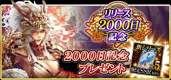 2,000日記念プレゼント