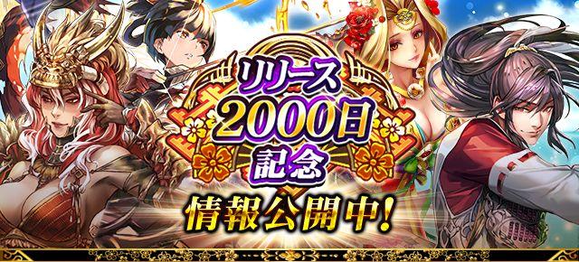「戦国炎舞」リリース2,000日記念情報公開中!