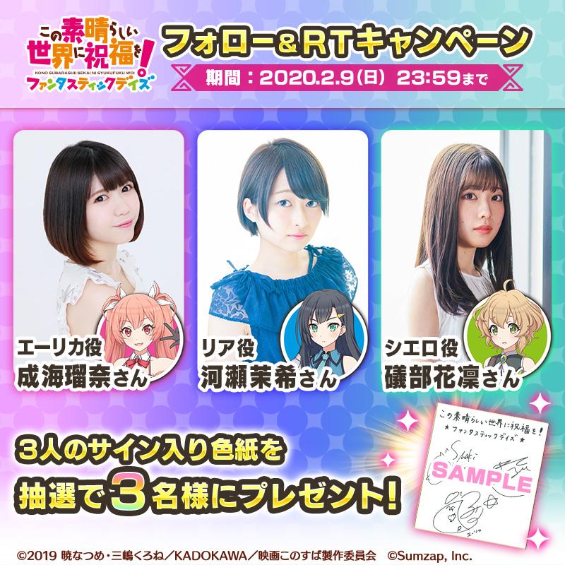 成海、磯部、河瀬さんの3名のサイン入り色紙当たるTwitterキャンペーン
