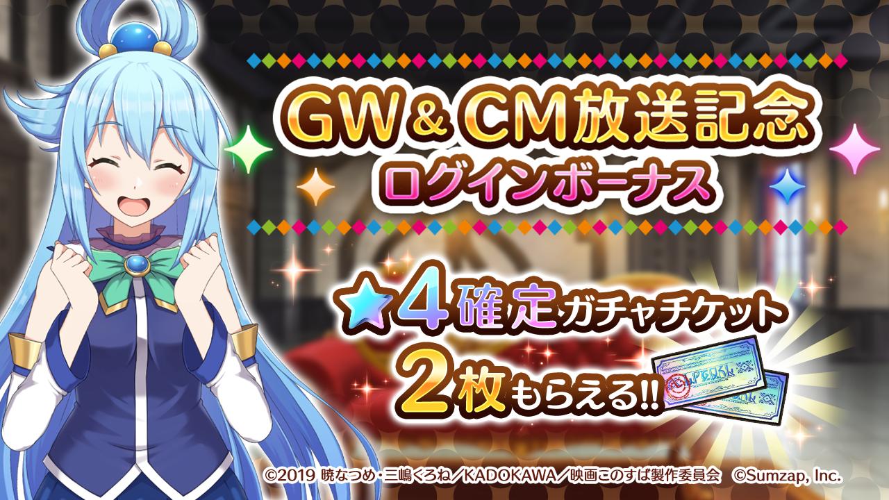 Twitter_GW&CM放送記念ログボ